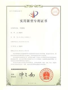 Patent for Utility Model of Coater Mixer Tumbler